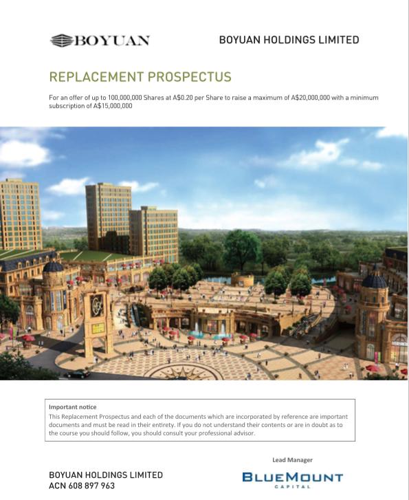 boyuan-prospectus-front-cover